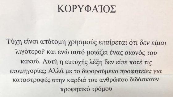 Lecce, nuova lettera di minacce in greco antico: stavolta tocca a un consigliere comunale