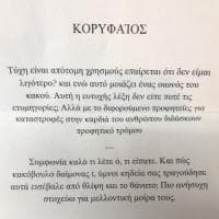 Lecce, nuova lettera di minacce in greco antico: stavolta tocca a un consigliere