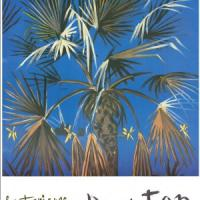 A Bordighera omaggio alle palme perdute