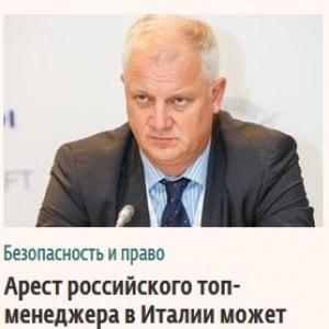 Spy story a Napoli, la Russia chiede agli Usa di revocare la richiesta di estradizione di Korshunov
