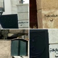 Iraq, le case cristiane marchiate: come facevano i nazisti