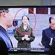 L'ascesa di Lady Corea sorella dittatrice di Kim