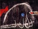 La materia, il colore, il nero a Mantova il meglio di Miró