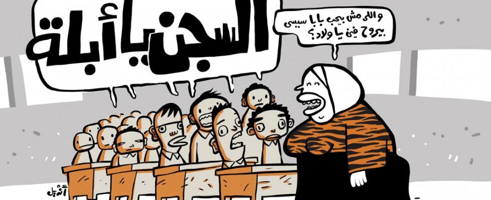 Egitto, dove la satira può costare la libertà