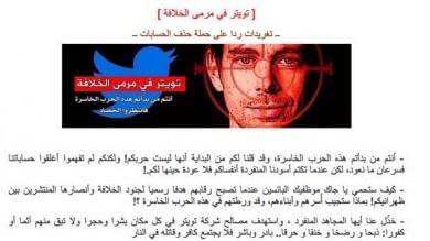 Isis minaccia Twitter: Uccidete fondatore e dipendenti