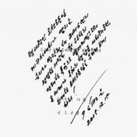 Corea del Nord, test nucleare: la firma di Kim Jong-un