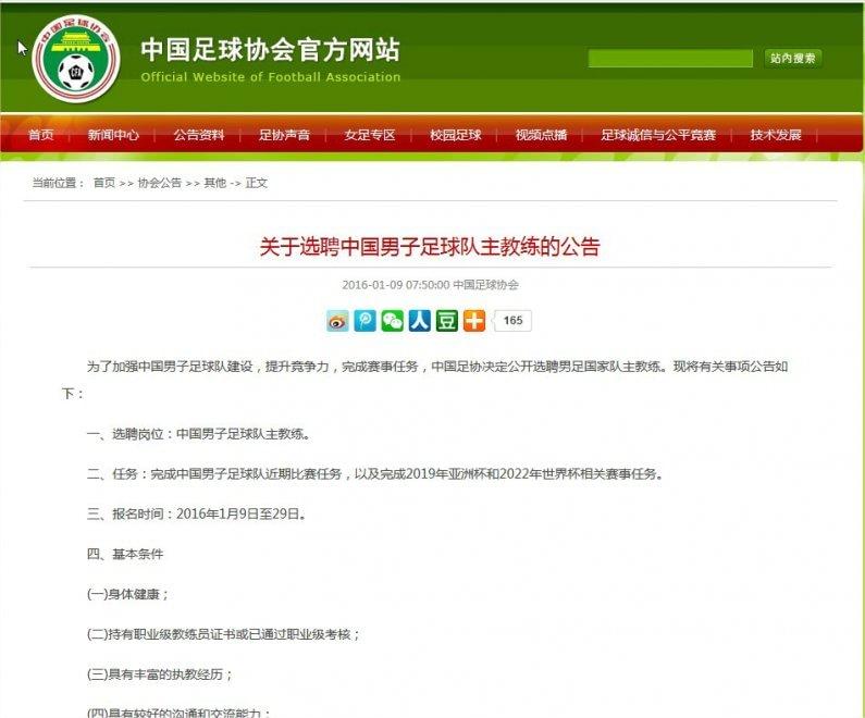 Cina, AAA cercasi ct nazionale: l'offerta in mandarino sul sito della squadra