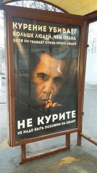 """Russia, """"Il fumo uccide più di Obama"""": polemica per la campagna pubblicitaria"""