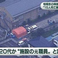 Giappone, uomo armato di un coltello fa una strage: almeno 19 persone uccise