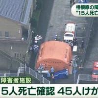 Giappone, uomo armato di coltello uccide 19 persone