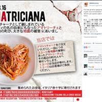 """Terremoto, la solidarietà arriva dal Giappone. Decine di ristoranti aderiscono ad """"AMAtriciana"""""""