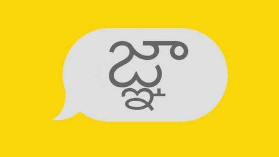Apple aggiorna i dispositivi per risolvere il bug del carattere indiano