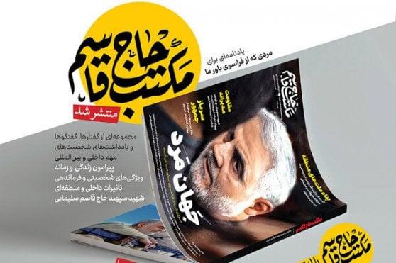 """Iran, Khamenei: """"Israele è un tumore nel Medio Oriente, armiamo i palestinesi"""""""
