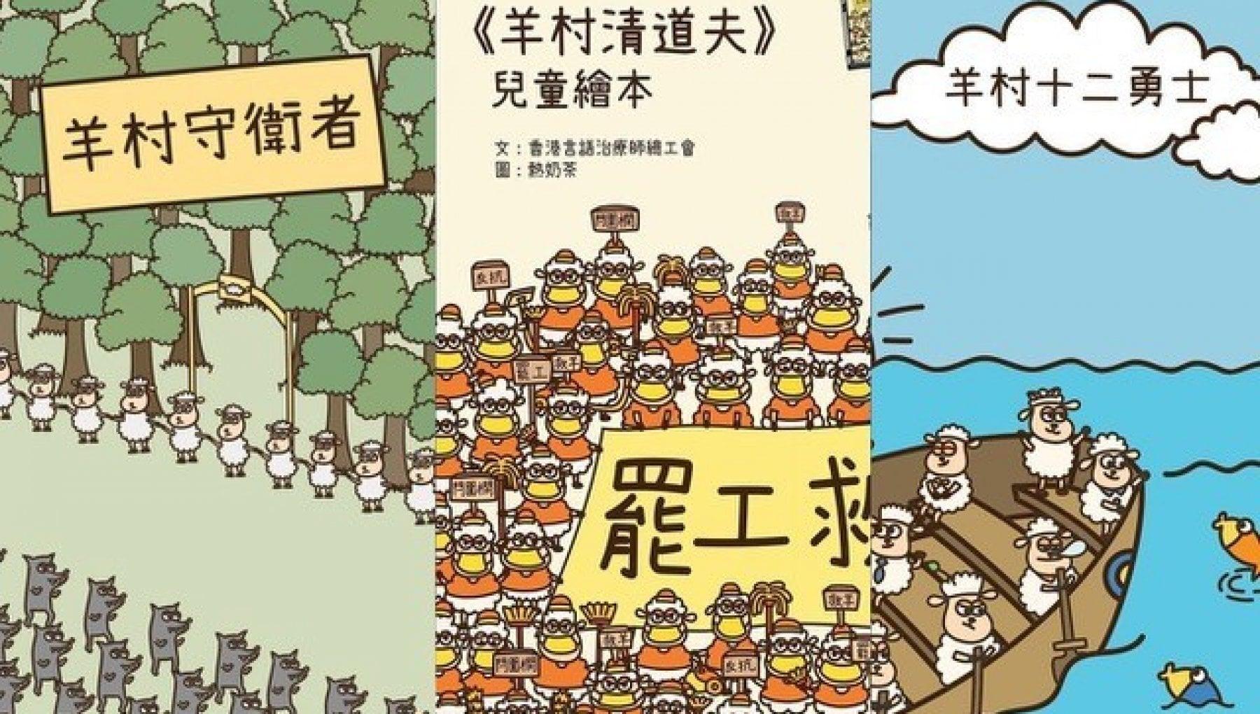 195045615 88208578 a0ff 4a7b b45f 8b4a428c7b0c - Le pecorelle di Hong Kong e il lupo cinese: Pechino arresta gli autori di un libro per bambini