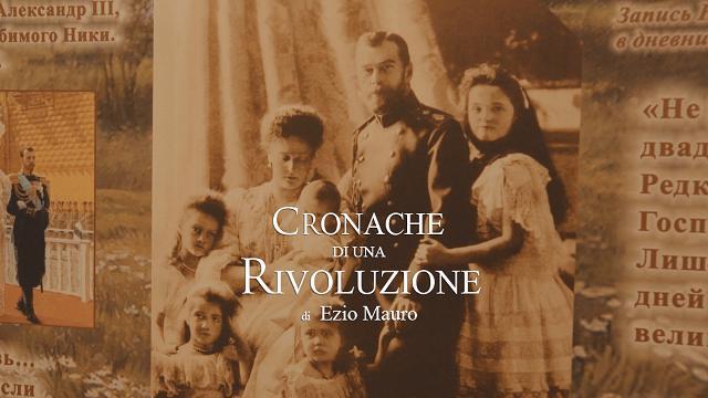 Ezio Mauro racconta la rivoluzione russa. Dodicesima puntata: il massacro dei Romanov