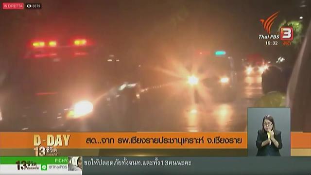 Thailandia, ultime notizie: i ragazzini saranno tutti fuori dalla grotta entro oggi